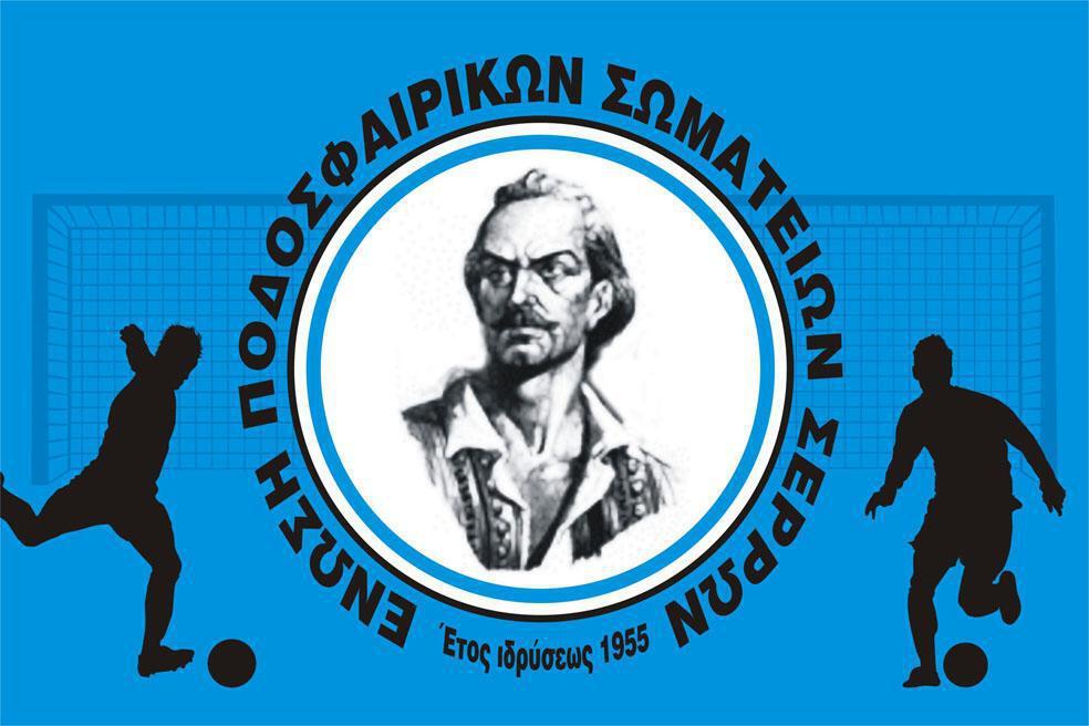 Αναβολή αγωνιστική πρωταθλήματος ΕΠΣ Σερρών (20 & 21/1/2018)