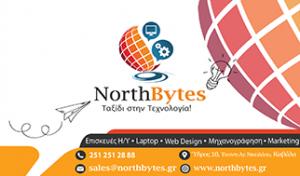 Northbytes.gr