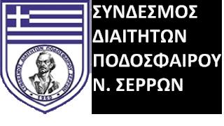 Σύνδεσμος Διαιτητών Ν, Σερρών