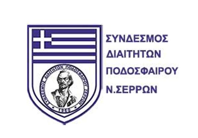 Ανακοίνωση συμπαράστασης Σ.Δ.Π. Σερρών για τον διαιτητή Κεφαλά Δημήτριο